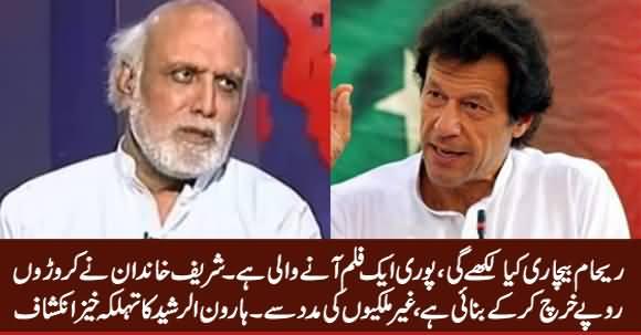 Imran Khan Ke Khilaf Aik Gandi Film Aane Wali Hai - Haroon Rasheed Ka Inkishaf