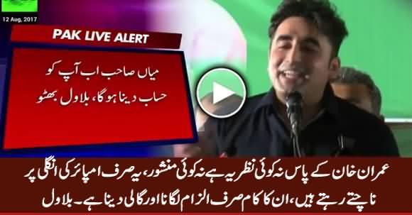 Imran Khan Ke Paas Koi Nazria Nahi, Umpire Ki Ungli Per Nachte Rahte Hain - Bilawal