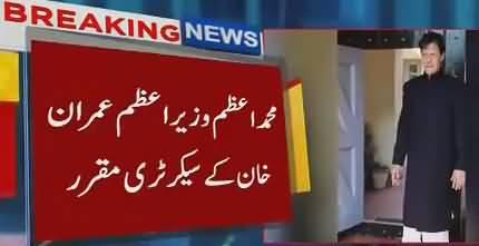 Imran Khan Ke PM Banne Ke Baad Pehli Tabdeeli Kardi Gayi