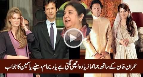 Imran Khan Ke Sath Jemima Ziada Achi Lagti Hai Ya Reham - Listen Dr. Yasmin's Reply