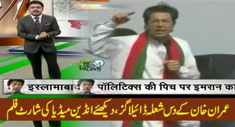 Imran Khan Ke Sholay, Special Video on 10 Dialogues of Imran Khan by Indian Media