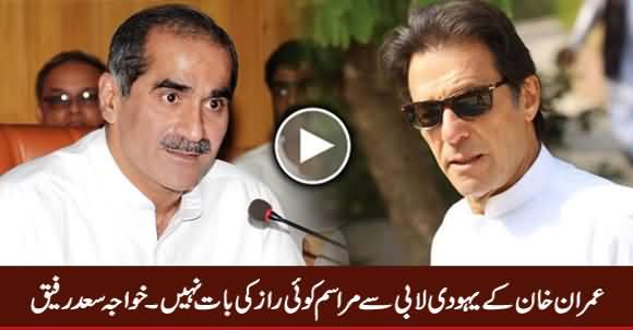 Imran Khan Ke Yahoodi Lobby Ke Sath Marasam Raaz Ki Baat Nahi - Khawaja Saad Rafique