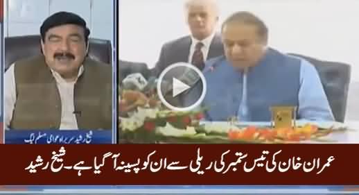 Imran Khan Ki 30 September Ki Rally Se Hakumat Ko Paseena Aa Gaya Hai - Sheikh Rasheed