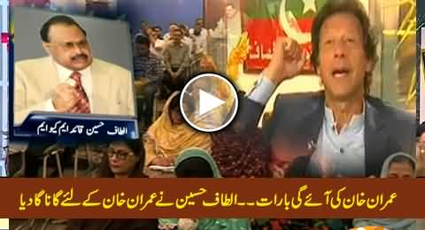 Imran Khan Ki Aaye Gi Baraat - Altaf Hussain Singing Song For Imran Khan