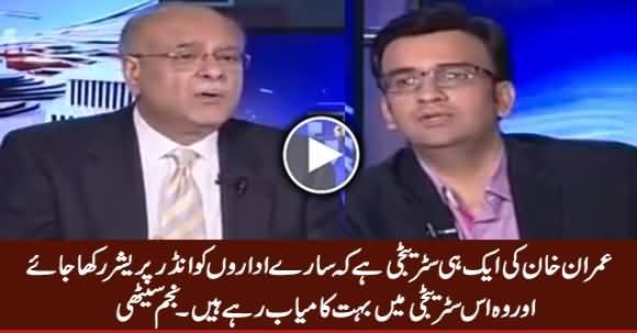 Imran Khan Ki Aik Hi Strategy Hay Ke Idaron Ko Under Pressure Rakha Jaye - Najam Sethi