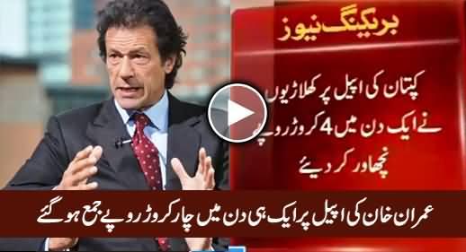 Imran Khan Ki Appeal Par Aik Hi Din Main 4 Crore Rupees Jama Ho Gaye