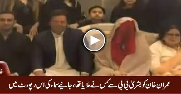 Imran Khan Ki Bushra Bibi Se Mulaqat Kis Ne Karwai - Watch Samaa Report