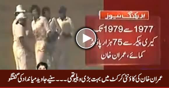 Imran Khan Ki County Cricket Mein Bohat Bari Value Thi - Javed Miandad