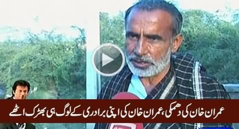 Imran Khan Ki Dhamki: Imran Khan Ki Apni Biradri Ke Loog Hi Bharak Uthey