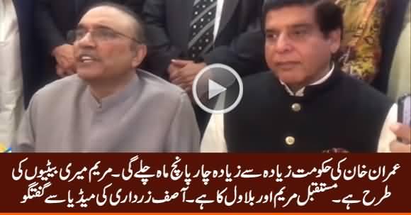 Imran Khan Ki Hakumat 4 Se 5 Mah Chale Gi, Mustaqbil Maryam Aur Bilawal Ka Hai - Asif Zardari
