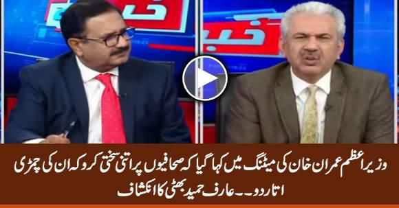 Imran Khan Ki Meeting Mein Kaha Gaya Ke Journalists Ki Chamri Utaar Lo - Arif Hameed Bhatti