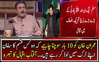 Imran Khan Ko 10 Dafa Sochna Chahiye, Woh Kis Qisam Ka Samaan Apnay Truck Mein Load Kar Rahy Hain - Aftab Iqbal analysis