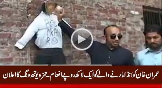 Imran Khan Ko Anda Marne Wale Ko Aik Lakh Ka Inam - Hamza Youth Wing Ka Elan