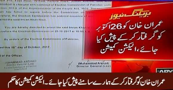 Imran Khan Ko Arrest Karke Hamare Samne Paish Kia Jaye - Election Commission