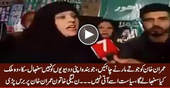 Imran Khan Ko Joote Maarne Chahye - A PMLN's Female Worker Bashing Imran Khan