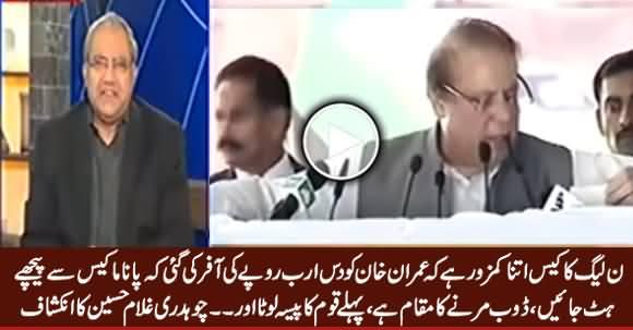 Imran Khan Ko Panama Case Se Peeche Hatne Ke Liye 10 Billion Ki Offer Ki Gai - Ch. Ghulam Hussain