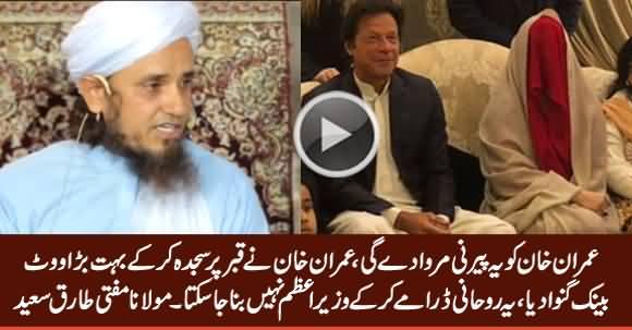 Imran Khan Ko Peerni Marwa De Gi - Mufti Tariq Saeed Giving Some Advice To Imran Khan