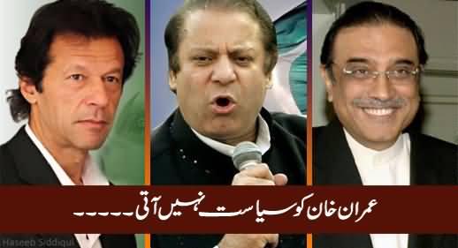 Imran Khan Ko Siasat Nahi Aati - by Rashid Farooq - 23rd November 2016