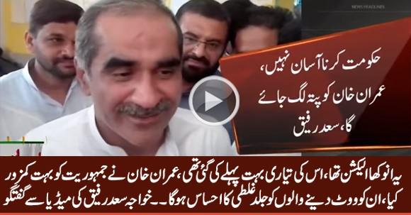 Imran Khan Ko Vote Dene Walon Ko Jald Ghalti Ka Ahsas Hoga - Khawaja Saad Rafique