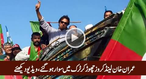 Imran Khan Land Cruiser Choor Kar Truck Mein Sawar Ho Gaye, Watch Video