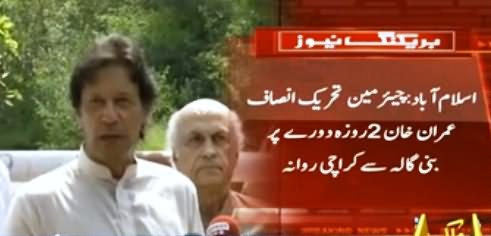 Imran Khan Leaves For 2 Days Tour to Karachi to Raise Funds for Raiwind March