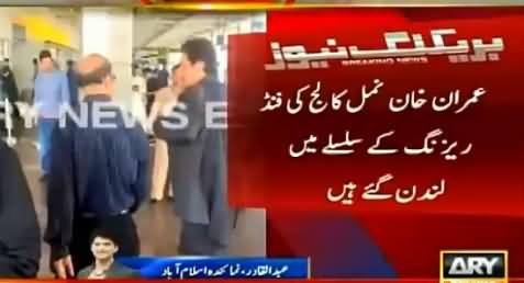Imran Khan Leaves For London on Three Days Tour