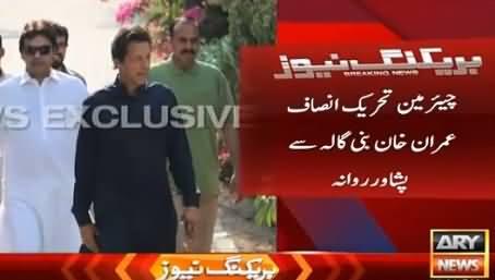 Imran Khan Left For Peshawar Jalsa From Bani Gala
