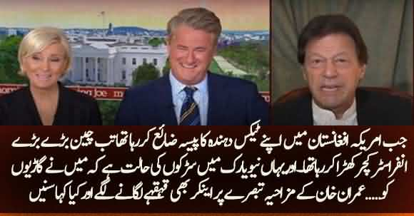 Imran Khan Made Funny Compliment About Roads In USA Even Anchors Couldn't Control Their Laugh