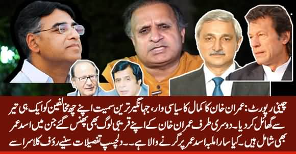 Imran Khan Makes A Historic Decision On Sugar Scam But His Companions In Trouble - Rauf Klasra