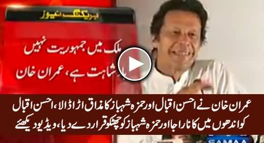 Imran Khan Making Fun of Ahsan Iqbal & Hamza Shahbaz, Crowd Enjoying