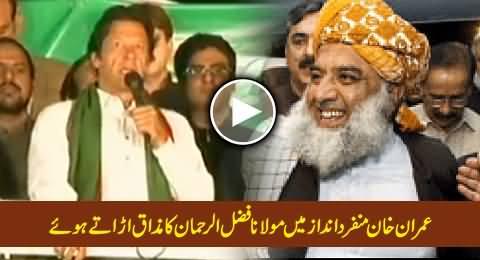 Imran Khan Making Fun of Fazal ur Rehman in a New Style During His Speech