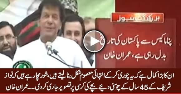 Imran Khan Making Fun of Ishaq Dar And Nawaz Sharif's Children