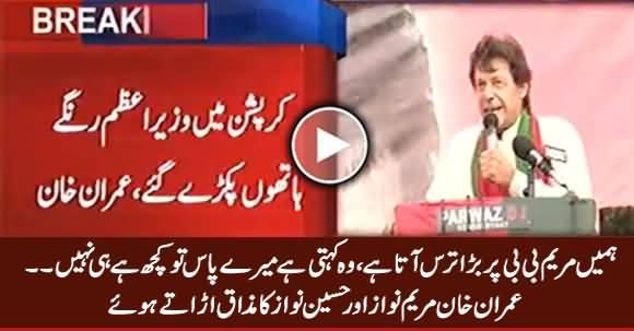 Imran Khan Making Fun of Maryam Nawaz And Hussain Nawaz