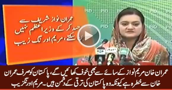 Imran Khan Maryam Nawaz Ke Saaye Se Bhi Khauf Khayein Ge - Maryam Aurangzeb