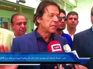 Imran Khan Media Talk At Heathrow Airport London - 21st June 2015