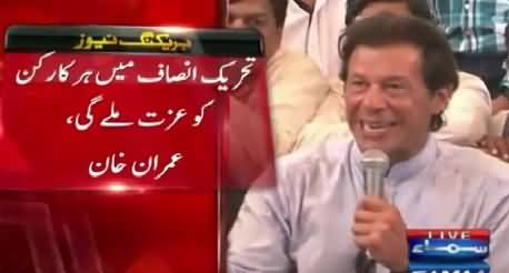 Imran Khan Media Talk in Lahore After PMLN's Bilal Gujjar Joins PTI