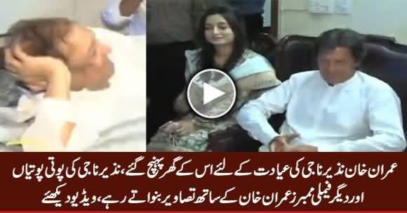 Imran Khan Meets Nazir Naji To Inquire His Health, Naji's Family Members Take Photos With Imran Khan