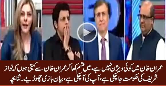 Imran Khan Mein Koi Vision Nahi - Sana Bucha Criticizing Imran Khan