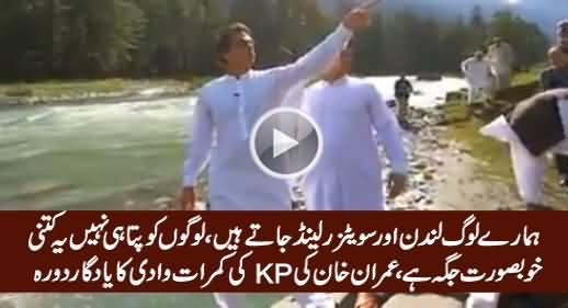 Imran Khan Memorable Visit to Kumrat Valley KP - Must Watch