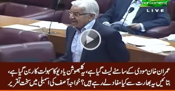 Imran Khan Modi Ke Saamne Lait Gaya Hai - Khawaja Asif Speech in Assembly