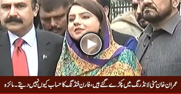 Imran Khan Money Laundering Case Mein Pakre Gaye Hain - Maiza Hameed