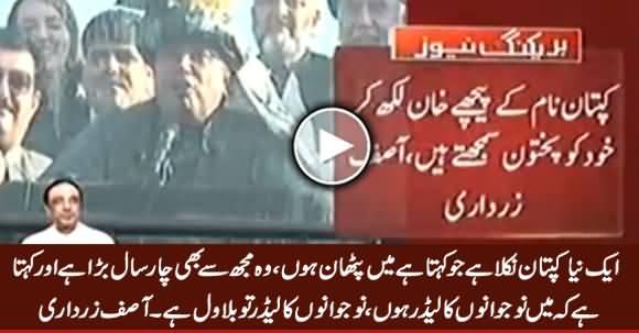 Imran Khan Mujh Se Bhi 4 Saal Bara Hai Aur Kehta Hai Mein Youth Ka Leader Hoon - Asif Zardari