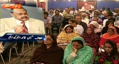 Imran Khan Mujhey Gaalian Deta Raha, Kisi MQM Worker Ne Muhey Defend Nahi Kya - Altaf Hussain