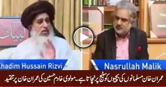 Imran Khan Muslimano Ki Bachiyon Ko Stage Per Nachata Hai - Molvi Khadim Hussain