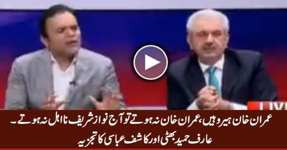 Imran Khan Na Hote Tu Nawaz Sharif Na Ahel Na Hote - Arif Hameed & Kashif Abbasi Analysis