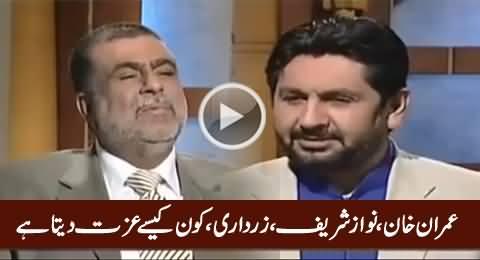 Imran Khan, Nawaz Sharif And Asif Zardari Who Gives More Respect - Sardar Rind Telling