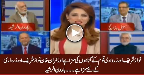Imran Khan Nawaz Sharif Aur Zardari Ke Gunahon Ki Saza Hai - Haroon Rasheed