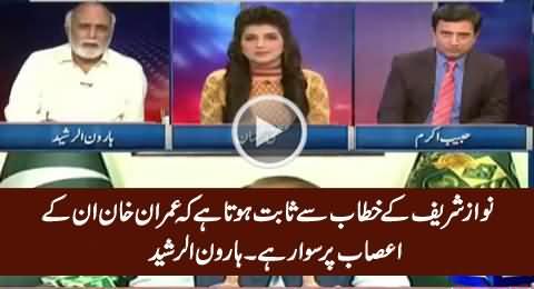 Imran Khan Nawaz Sharif Ke Asaab Par Sawar Hai - Haroon Rasheed on PM Speech