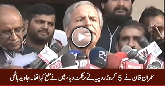 Imran Khan Ne 5 Crore Rs. Le Kar Ticket Dia, Maine Mana Kia Tha - Javed Hashmi