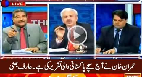 Imran Khan Ne Aaj Sachey Pakistani Wali Taqreer Ki Hai - Arif Hameed Bhatti